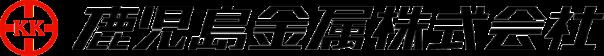 鹿児島金属株式会社